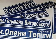 У Житомирі подали до суду на перейменування вулиць