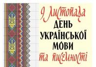 Сьогодні День української писемності та мови