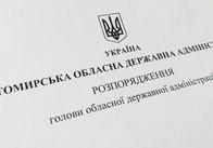 На Житомирщині підписали розпорядження про вибори в об'єднаних територіальних громадах