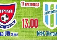 """МФК """"Житомир U19 """" зіграє з київською """"Зіркою"""""""