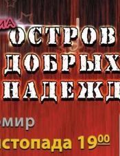 Великий гала-концерт ВІА «Остров Добрых Надежд» у НК «Каньон»