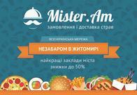 УЖитомирі відкриється всеукраїнський сервіс замовлення їжі Mister.Am