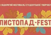 У ЖДУ Франка відбувся XІ відкритий «Листопад-fest»