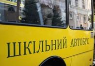Куди на Житомирщині поїдуть 22 новеньких шкільних автобусів