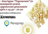 Житомирян запрошують на майстер-клас з виготовлення автентичного різдвяного павука