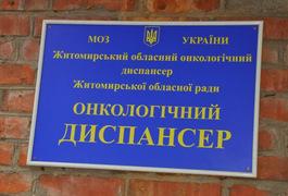 Ремонт по-житомирськи - в грудні візьмуться за Житомирський обласний онкологічний диспансер