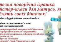 Майстер-класи з виготовлення безпечних ялинкових прикрас. Житомир