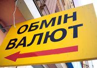 Обмінники валют тепер будуть із касовими апаратами - НБУ