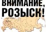 Внимание! Розыск! Сергей Омеляненко. Андрей Лаптев.