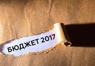 Рада прийняла бюджет на 2017 рік