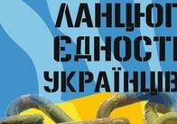 22 січня – ланцюг єдності українців