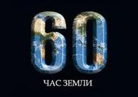 """Сегодня Житомир присоединится к """"Часу Земли"""""""