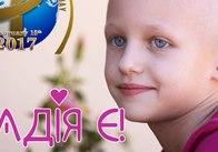 15 лютого в Міжнародний день онкохворих дітей в Житомирі пройде благодійна акція