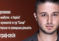 Тарас Тополя 27 лютого приїде в Житомир