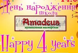 Школа Амадеус святкує день народження