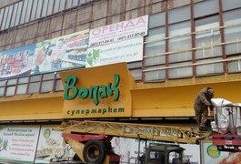 У Житомирі з будинку взуття зі скандалом демонтують рекламу