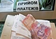 """У січні на Житомирщині середня сума за """"комуналку"""" становила майже півтори тисячі гривень"""