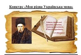 Житомирських школярів запрошують на конкурс до дня народження Шевченка