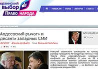 """ІМІ просить СБУ перевірити партію кума Путіна, яка """"злила"""" дані іноземних журналістів"""