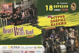 "У суботу у Каньоні концерт ВИА ""Остров Добрых Надежд"" та HeartBeat Brass Band"