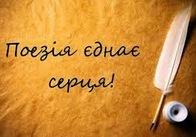 """Всесвітній день поезії у Житомирі: """"Зустріч з маленькими талантами"""""""