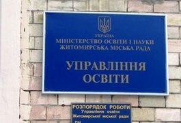 Управління освіти Житомирської міської ради майже за сто тисяч зробить ремонт своїх приміщень