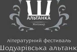 """У Житомирі відбудеться літературний фестиваль """"Шодуарівська альтанка"""""""