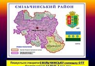 На Житомирщині з'являться ще 4 об'єднані громади