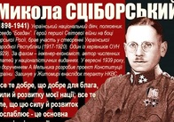 Сьогодні 119-річниця від Дня народження видатного житомирянина Миколи Сціборського