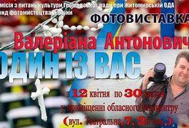 У Житомирі відбудеться фотовиставка оператора обласного телебачення Валеріана Антоновича