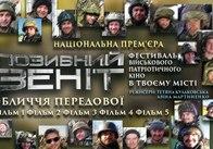 У Житомирі проходить фестиваль військового патріотичного кіно «Позивний Зеніт»