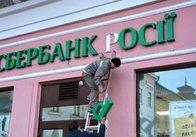 Ощадбанк виграв суд проти російського Сбербанку