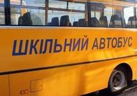 У Житомирській ОДА розподілили 12 шкільних автобусів