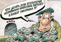 Область хвалиться тим, що заробітню плату на Житомирщині бюджетники отримують вчасно і у повному обсязі