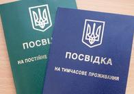 Посвідка на проживання в Україні для іноземців