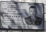 На фасаді інституту медсестринства відкрили меморіальну дошку захиснику України