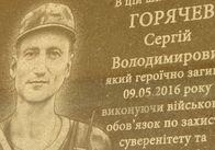 Напередодні 9 травня на Житомирщині відкрили меморіальну дошку захиснику України від російських загарбників