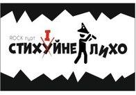 Проект «Музичний Житомир». Гурт «Стихійне лихо»