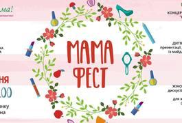 У Житомирі мам запрошують на МАМАфест