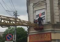 Ляшківці на Михайлівській знову поставили свій банер. Фото