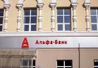 Альфа-Банк допускає зміну назви бренду