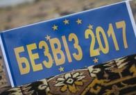 Україна офіційно отримала безвіз