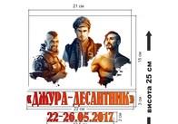 """Управління сім""""ї, молоді та спорту Житомирської ОДА замовило 230 футболок """"Джура-десантник"""""""