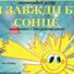 """В парку Шодуара до дня захисту дітей пройде захід """"Хай завжди буде сонце"""""""