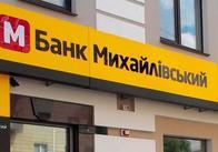 Банк Михайлівський «оживає» - так вирішив суд