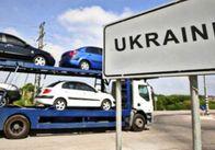 Вживані авто. ЄС і Україна