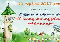 У Житомирі відбудеться дитячий музейний квест