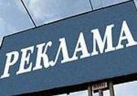 В Житомирі демонтують незаконно розміщені носії реклами