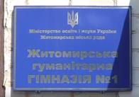 Житомирська фірма за 100 тисяч зробить капремонт сходів в гімназії №1