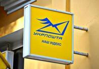 """Через """"Укрпошту"""" запускають продаж кредитів в селах. Житомирщина - одна з перших"""